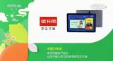 读书郎特约赞助央视少儿节目《中国少年说》,助力中国少年成长