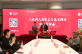 人民网人民智云客户端上线《最美课本》,为中国美育教育发展助力