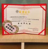"""鲱鱼宝宝:上海""""新冠肺炎疫情防控知识竞赛""""最佳团队"""