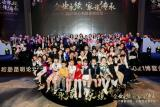 《企业永续·家族传承-2021博鳌儒商·心和塾昆明论坛》完满成功