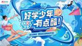 钱文忠、刘瑜等大咖做客清北网校直播间,学习原来可以这么酷